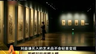 """getlinkyoutube.com-2014072220140722 人事 刘益谦 """"资本大鳄""""的收藏之路"""