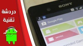 أفضل بدائل لمتجر تطبيقات جوجل | Google Play Alternatives