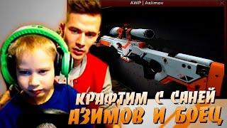 КРАФТИМ с САНЕЙ AWP АЗИМОВ и БОЕЦ (ASIIMOV & Man O War)