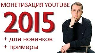 getlinkyoutube.com-Монетизация YouTube 2015. Вся правда о монетизации видео на YouTube