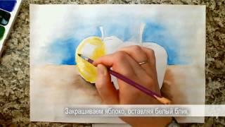 getlinkyoutube.com-Как нарисовать яблоки - уроки рисования акварелью для малышей от Варвары Зуевой