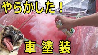 getlinkyoutube.com-車塗装に挑戦してやらかした。(缶スプレーを使用)