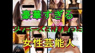 getlinkyoutube.com-【衝撃】ジャニーズと交際した女性芸能人 彼女画像一覧