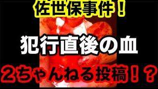 getlinkyoutube.com-《閲覧注意》【佐世保事件】徳勝もなみが犯行直後に2ちゃんに画像を投稿!?