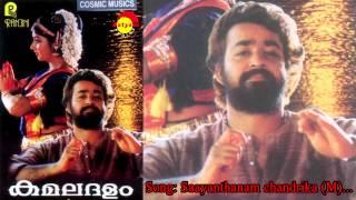 Saayanthanam chandrike (M) -  Kamaladhalam