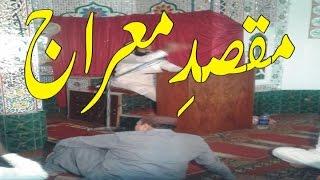 MAQSAD E MERAAJ syed zaheer ahmad shah hashmi +923357090806