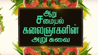 Arusuvai Samayal | Pongal Special Recipes | Kalaignar TV
