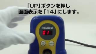 【HAKKO FX-888D】パスワード設定方法