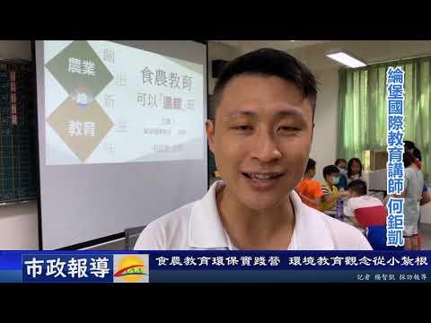 新聞報導-南投縣 食農環保實踐營(一)