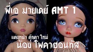 getlinkyoutube.com-พี่เอ มายเดย์ AMT 1 แต่งหน้าน้องตุ๊กตา โพคาฮอนทัส