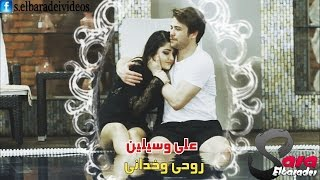 getlinkyoutube.com-على وسيرين - روحى وخدانى - اصاله || Ali & Selin