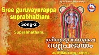 getlinkyoutube.com-Suprabhatham - Sree Guruvayoorappa Suprabhatham