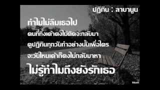 getlinkyoutube.com-ปฏิทิน-ลาบานูน