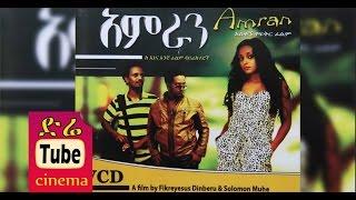 getlinkyoutube.com-Amran Ethiopian Movie (አምራን) Latest Ethiopian Movie from DireTube Cinema