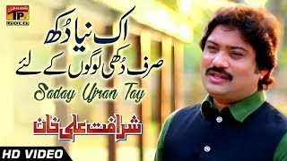 Saday Ujrann Tay   Sharafat Ali Khan   Latest Song 2018   Latest Punjabi And Saraiki