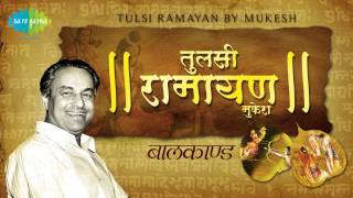 Tulsi Ramayana | Shri Ramcharitmanas | Bal Kand (Part 1)