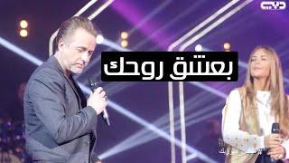 getlinkyoutube.com-Marwan Khoury - Baashak Rouhik Feat Aline Lahoud(Live) -مروان خوري و الين لحود - بعشق روحك