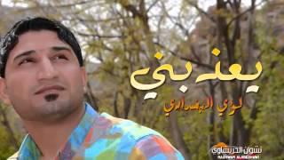 getlinkyoutube.com-يعذبني دليلي  لؤي البغدادي   YouTube
