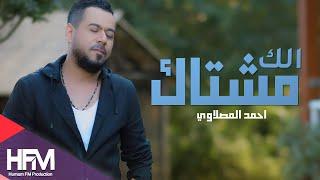 getlinkyoutube.com-احمد المصلاوي - مشتاك الك - ( فيديو كليب ) حصرياً