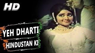 Yeh Dharti Hindustan Ki | Asha Bhosle | Duniya 1968 Songs | Vyjayanthimala