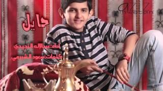 getlinkyoutube.com-عبدالاله النجيدي    حايل