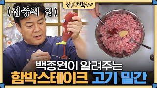 getlinkyoutube.com-백주부, 함박용 ′고기 밑간′ 꿀팁 대 공개! 집밥 백선생 32화