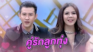 getlinkyoutube.com-ย้อนฟัง หมอลักษณ์ ฟันธง! คู่รักใหม่ปลามัน จ๊ะ - แจ็ค ใช่คู่แท้หรือไม่ l ทอล์คทะลุดาว l ThairathTV
