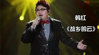 getlinkyoutube.com-韩红 《故乡的云》-《我是歌手3》第九期单曲纯享 I Am A Singer 3 EP9 Song: Han Hong Performance【湖南卫视官方版】