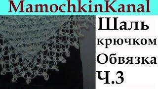 getlinkyoutube.com-Шаль крючком Обвязка края Соломоновы петли Ч.3 Solomon's knot border Crochet shawl
