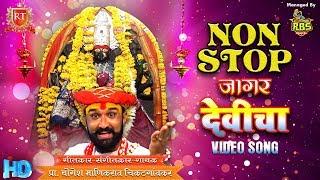 Nonstop Ekveera Aai Song 2018 | Navratri Special Marathi geet 2018 | RT Music