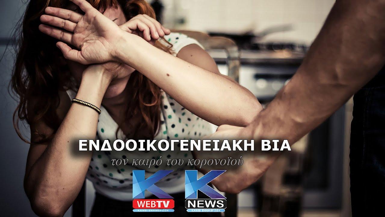 ΡΕΠΟΡΤΑΖ: Η ενδοοικογενειακή βία τον καιρό της πανδημίας