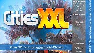 getlinkyoutube.com-الحلقة 09 : شرح تحميل وتثبيت لعبة Cities XxL