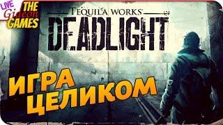 getlinkyoutube.com-Прохождение Deadlight — Игра целиком (+Вебка) [Пятничный стрим #36]