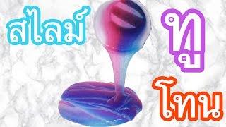 สอนทำ สไลม์ ทูโทน+ท๊อปโยเกิร์ต【 DIY Slime  】