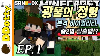 getlinkyoutube.com-돌의잠뜰 이라능!! [광물의 정령: 코믹 탈출맵 #1편] 마인크래프트 Minecraft - Sprit of the mineral - [도티]