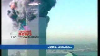 In memory of September 11th terror attack