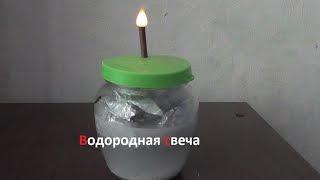 Водородная свеча своими руками. ( Make Home # 81 )