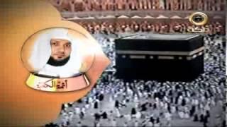 getlinkyoutube.com-نبذة مختصرة من حياة الدكتور\ماهر المعيقلي امام الحرم المكي الشريف.
