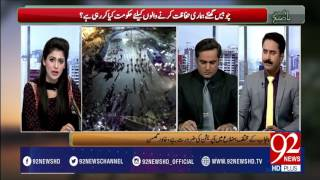 Bakhabar Subh -14-02-2017- 92NewsHDPlus
