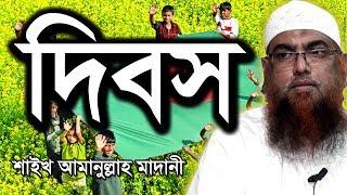 getlinkyoutube.com-523 Jumar Khutba Dibos by Shaikh Amanullah Madani