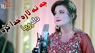 Pashto new Songs 2018 Dil Ruba - Che Ta Lar Juda Kra - Dil Ruba Pashto New HD Songs 2018
