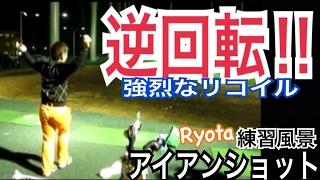 getlinkyoutube.com-ゴルフ練習風景Ryota編vol.24 強烈なリコイル!アイアンショット【Ryota】WGSLスイングコンサルレッスンgolfドライバードラコンアイアンアプローチパター