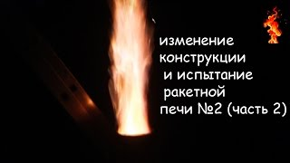РАКЕТНАЯ ПЕЧЬ  №2 (часть 2)/ rocket stove /oven/ Rakete Herd / ロケットストーブ