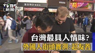 getlinkyoutube.com-台灣最具人情味? 外國人街頭實測:超友善