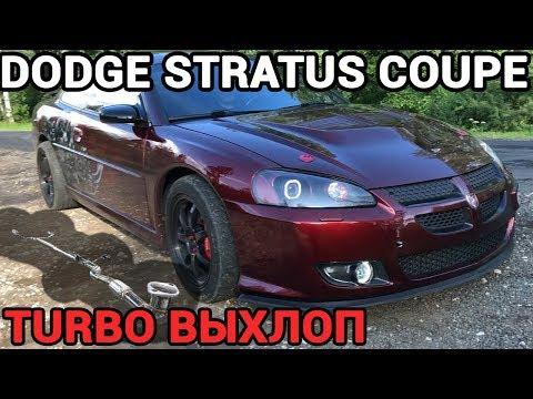 Делаю выхлопную систему на уникальный AWD TURBO Dodge Stratus Coupe