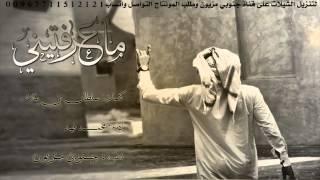 getlinkyoutube.com-ماعرفتيني - كلمات سلطان بن بتلاء - اداء محمد فهد - حصري