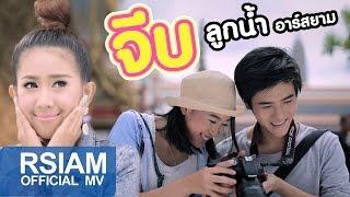 getlinkyoutube.com-จีบ : ลูกน้ำ อาร์ สยาม [Official MV]