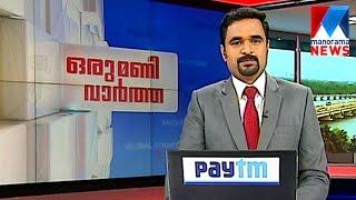 ഒരു മണി വാർത്ത   1 P M News   News Anchor - Ayyappadas   March 26, 2017   Manorama News