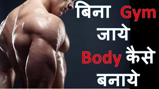 High Intense Workout Without Gym | Body Building Tips in Hindi