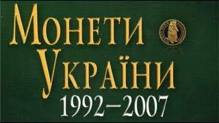 getlinkyoutube.com-Редкие монеты Украины. Таблица, цена
